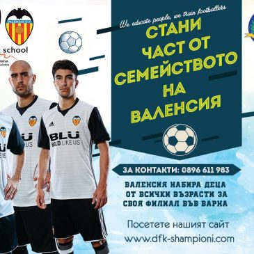 """Школата на Валенсия във Варна – ДФК """"Шампиони"""", набира деца за всички възрасти."""